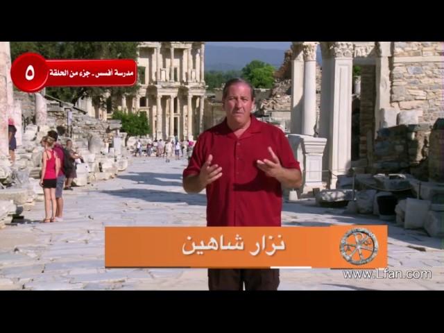 05 كم من الوقت أقام الرسول بولس في مدينة أفسس؟