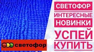 СВЕТОФОР // обзор полочек и цен // Январь 2019 // магазин низких цен