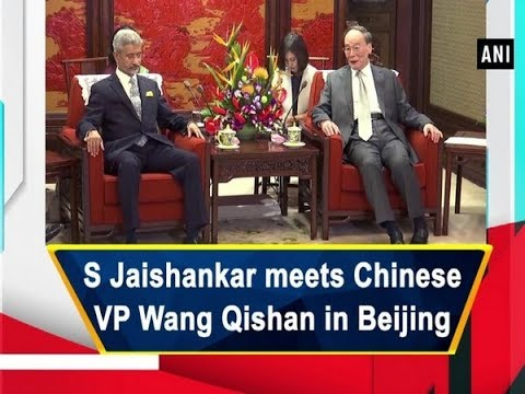 S Jaishankar Meets Chinese Vice President Wang Qishan In Beijing | ANI News