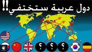 8 دول سوف تختفي بشكل كلي خلال الـ 20 عامًا القادمة ..| منهم دول عربية ..!!