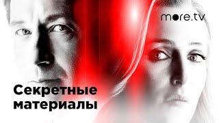 Секретные материалы 11 сезон | Русский трейлер (2018)