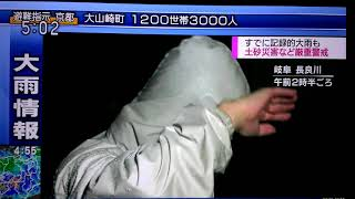 (大雨)     神戸  大阪  奈良  京都  岐阜