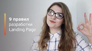 9 правил разработки идеального Landing Page / Лендинг