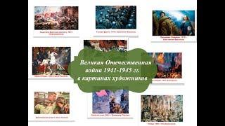 Великая Отечественная война 1941-1945 гг. в картинах художников