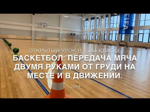 Открытый урок по баскетболу в 5 классе видео
