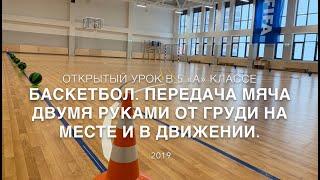 Открытый урок физической культуры в 5 классе по ФГОС на тему «Баскетбол»