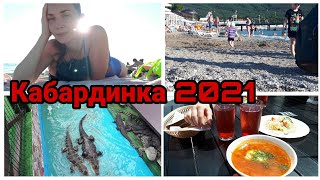 Солнце, море и пляж// Крокодилы// Кабардинка 2021//Отдых с детьми//