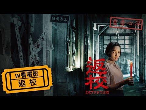 W看電影_返校(Detention)_重雷心得