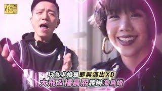 以為求婚是即興演出XD大飛&楊晨熙將辦海島婚