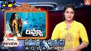 Aquaman (Samudra Putrudu) Movie Review | Jason Momoa | Amber Heard || Namaste Telugu
