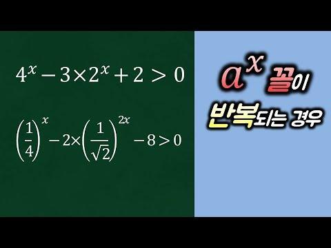 지수함수_3_지수부등식_예제2_a^x 꼴이 반복되는 경우 - YouTube
