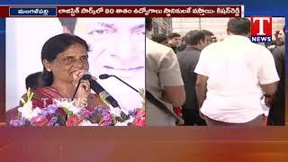 Minister Sabitha Indra Reddy Speech at Logistic Park Opening Ceremony | Mangalpally  Telugu