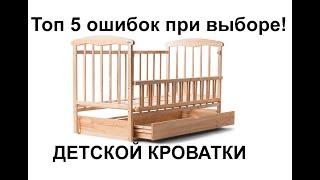 Топ 5 ошибок при выборе детской кроватки для новорожденного