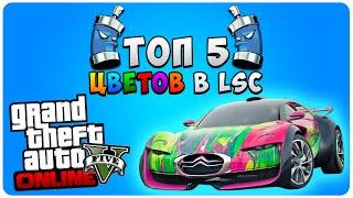 GTA 5 Online - ТОП 5 Цветов в LSC #2(GTA 5 Online - ТОП 5 Цветов в LSC #2 ○▻ Ссылка на Второй канал: http://www.youtube.com/channel/UCw4y7JCbs74M_s-itu_n71Q ○▻ Надеюсь вам..., 2015-05-15T21:07:22.000Z)