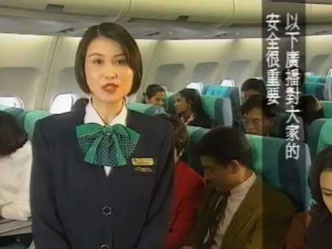 Cathay Pacific A340 Inflight Safety Video (Non Smoking Version) 1994/95