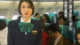 Inflight Safety Video