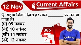 5:00 AM - Current Affairs 2019 | 12 Nov 2019 | Current Affairs Today | wifistudy