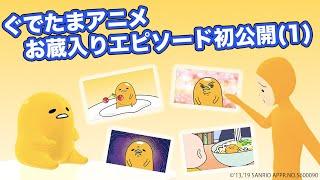 ぐでたまアニメのお蔵入りエピソード初公開(1)