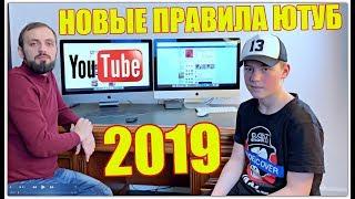 НОВЫЕ ПРАВИЛА YouTube  2019  КОММЕНТАРИИ