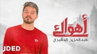 عبد العزيز المهيري - أهواك ( حصريا ) | 2020 | Abdulaziz Al Mehiri - Ahwak