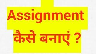 How to write assignment in B.Ed.? बीएड में असाइनमेन्ट कैसे लिखें? thumbnail