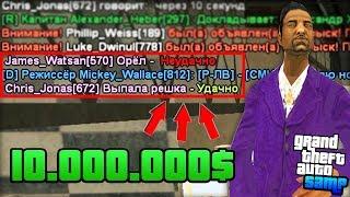 Игра в ОРЁЛ и РЕШКА на 10.000.000$ на Arizona RP! - Жизнь Бомжа GTA SAMP #93