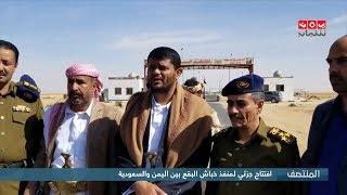 افتتاح جزئي لمنفذ خباش البقع بين اليمن والسعودية