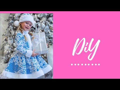 Костюм снегурочки для девочки 1 год своими руками