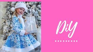как сделать костюм снегурочки