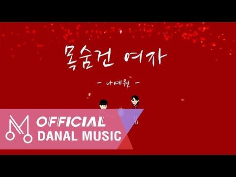 "[MV] 나예원 ""목숨 건 여자"" - 목숨 건 여자"