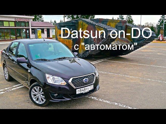 Фото к видео: Datsun on-DO 1.6 (с Jatco)
