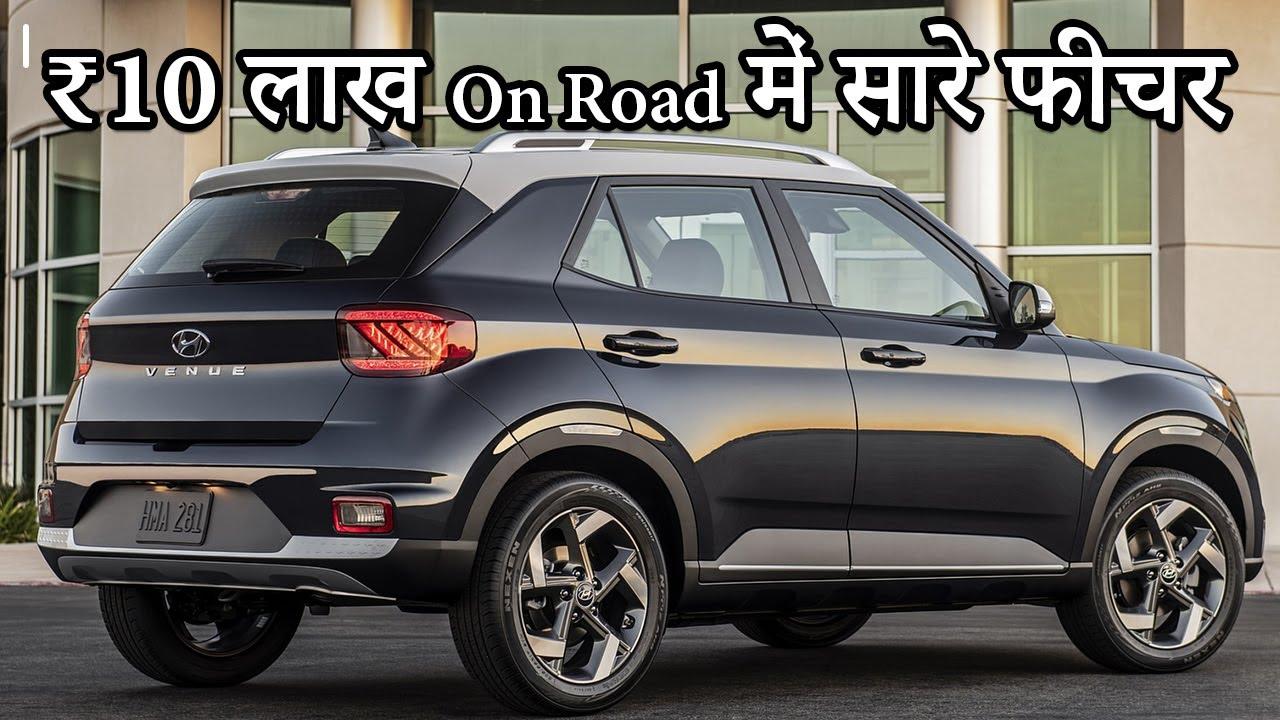 ₹ 10 लाख ON ROAD में 5 सबसे पैसा वसूल गाड़िया | 5 BEST PAISA WASOOL CARS UNDER RS 10 LAKHS ON ROAD