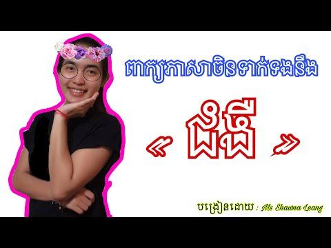 រៀនភាសាចិន Khmer Learn Chinese [ KHMER VERSION ] by Shawna Leang Ep. 50