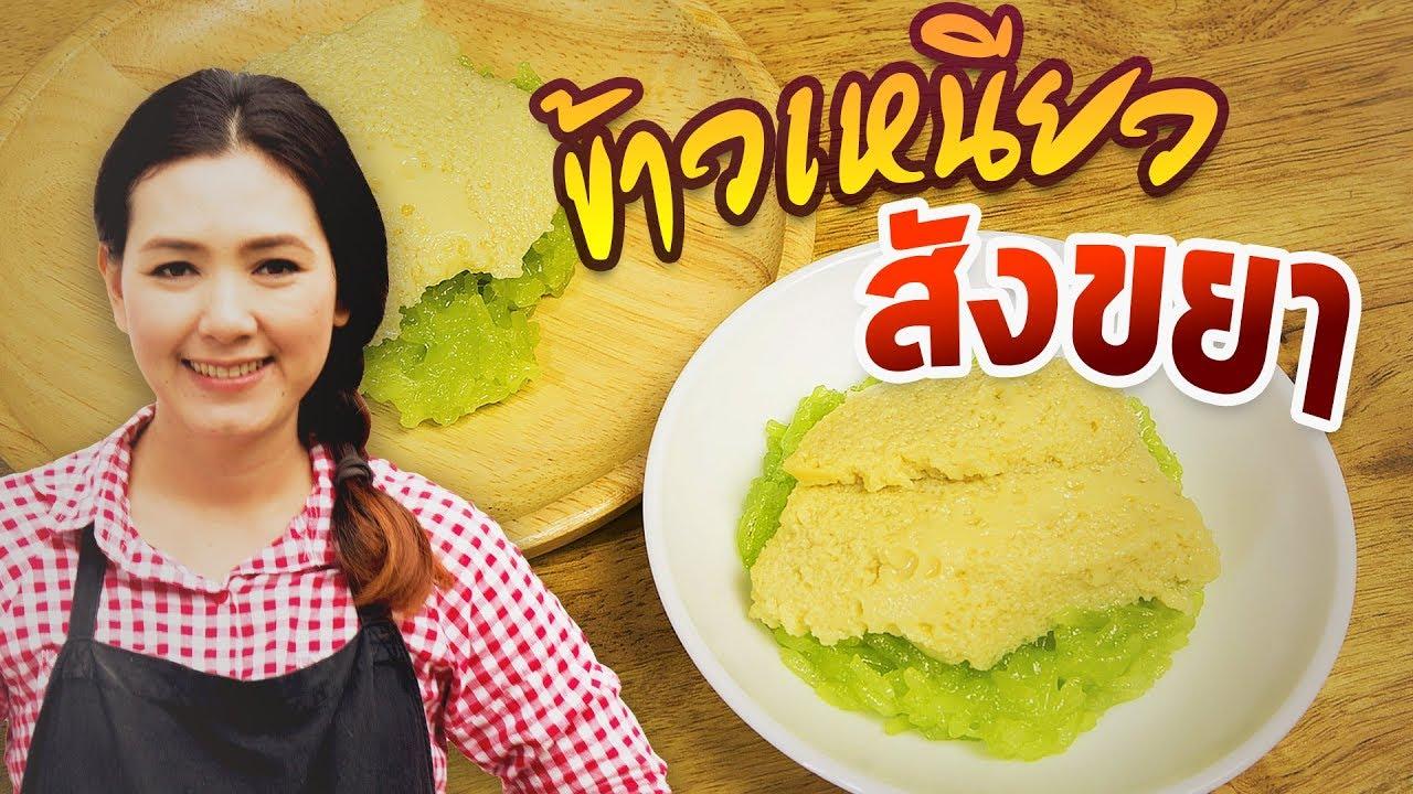 ข้าวเหนียวสังขยา ข้าวเหนียวมูนใบเตย สอนทำอาหารไทย ทำอาหารง่ายๆ   ครัวพิศพิไล
