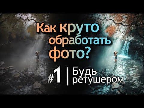 Как круто обработать фото? Эффект Teal And Orange в Adobe Camera Raw | Будь Ретушером #1
