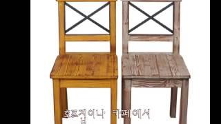 [노아디자인가구] 빈티지 풍의 원목 의자! 제작 의자이…