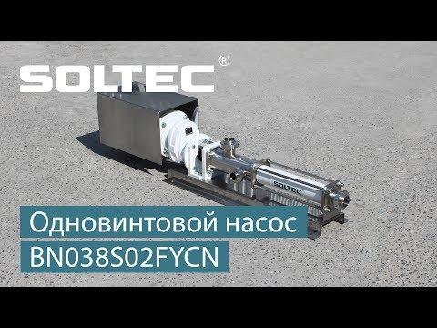 Одновинтовой насос SOLTEC ® BN038S02FYCN для перекачки сливок