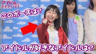新人アイドルによる情報発信番組です(*^^)v 今回はアイドルが好きなアイ...