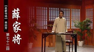 评书《薛家将》(第七十二回)薛丁山在帅台上向樊梨花请罪(表演者:单田芳)《名家书场》 20210203 | CCTV戏曲 - YouTube