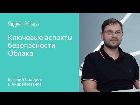 Ключевые аспекты безопасности Облака - Евгений Сидоров и Андрей Иванов