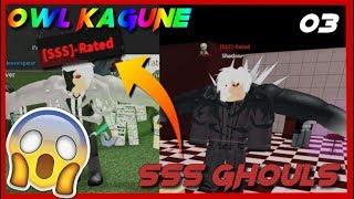 OWL KAKUJA GHOULS RANK SSS SHOWCASE !!   Ro-Ghoul   ROBLOX