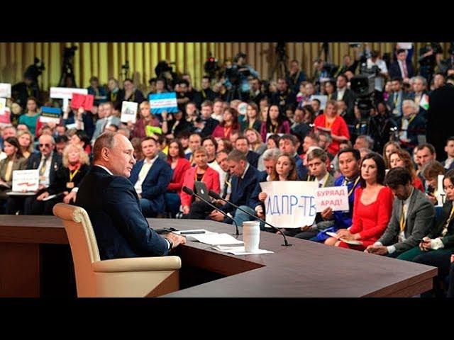 Как регионы страны отреагировали на пресс-конференцию Путина