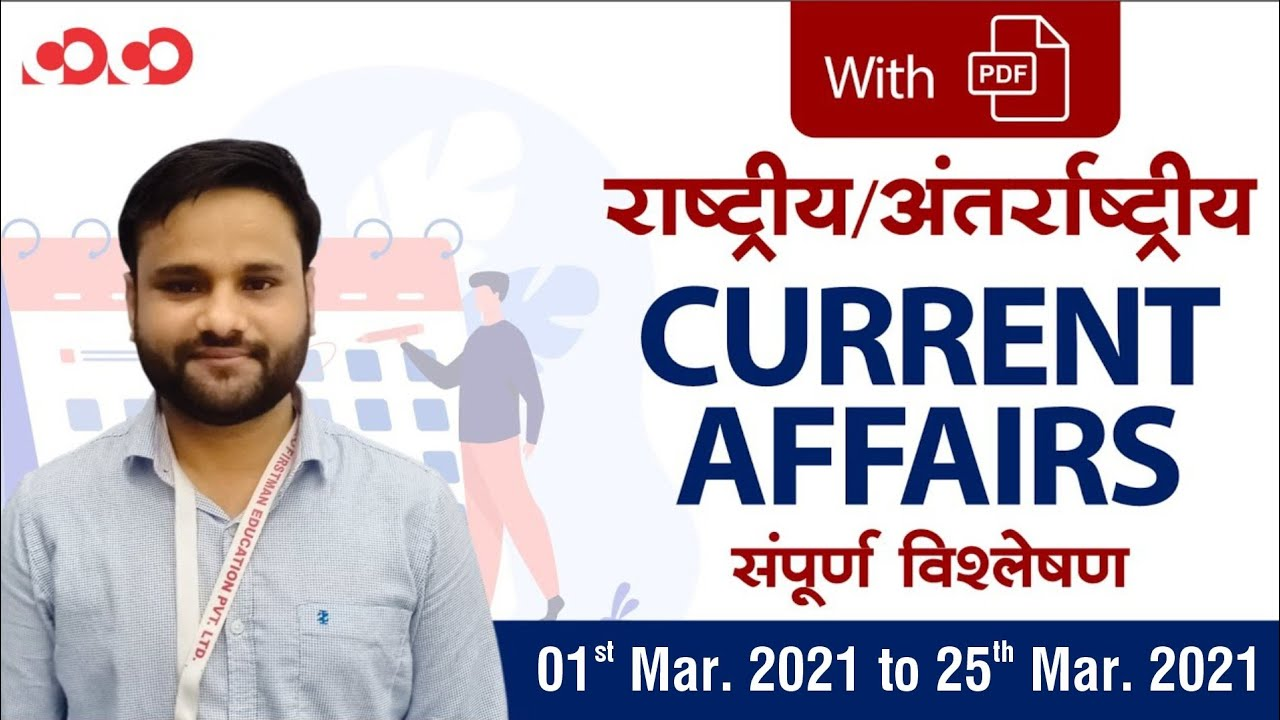 Weekly Current Affairs |  01st to 25th March, 2021