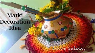 Janmastami Special | Easy Matki Decoration Idea | Kalas Decoration | How To Decorate Pot At Home