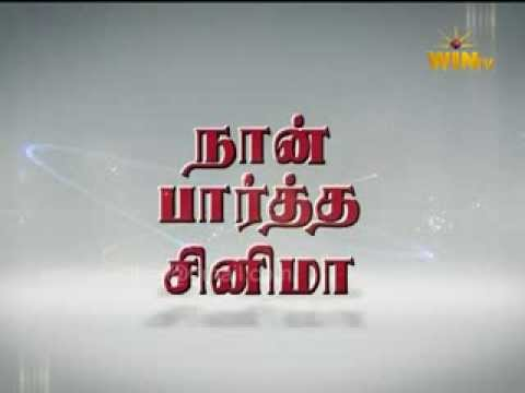 Naan Partha Cinema Promo.