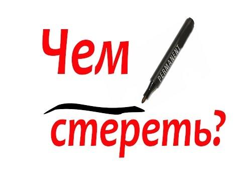 Лайфхак   перманентный маркер