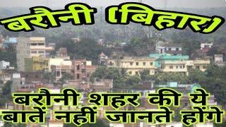 Barauni (Bihar)!! Barauni City Begusarai!! Barauni History In Hindi!! Begusaria District