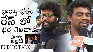 Shailaja Reddy Alludu Movie Public Talk | Review | Naga Chaitanya | Anu Emmanuel