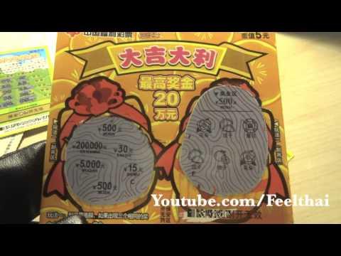 ล็อตเตอรี่จีนแบบหวยขูด Chinese Lotto