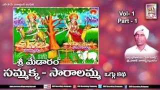 Sammakka Saralamma oggu katha Full Story //Telugu Devotional Folk Movies // SVC Recording Company